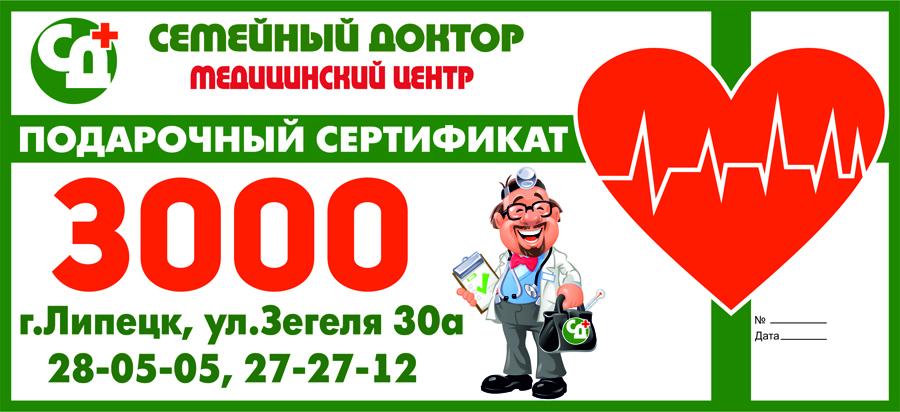 Семейный доктор - медицинский центр в Липецке, платная ...