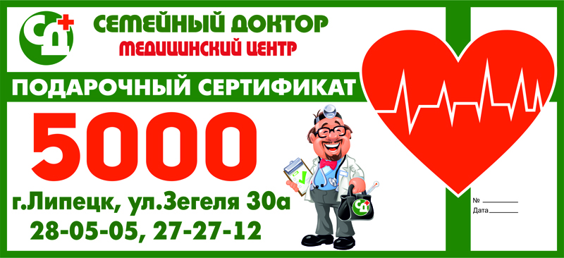 семейный доктор севастополь
